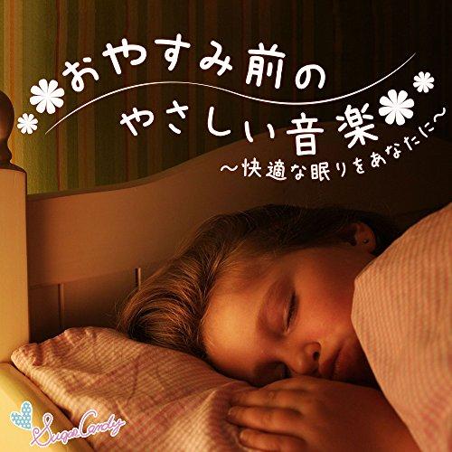 おやすみ前のやさしい音楽 〜快適な眠りをあなたに〜
