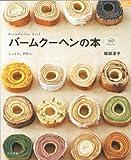 【バーゲンブック】 バームクーヘンの本