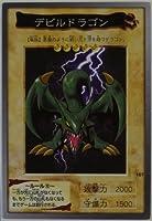 バンダイ 遊戯王カード デビルドラゴン 107