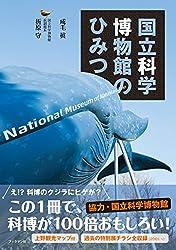 国立科学博物館のひみつ