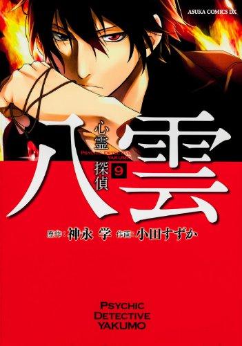 心霊探偵八雲 第9巻 (あすかコミックスDX)の詳細を見る