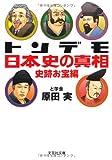 【文庫】 トンデモ日本史の真相 史跡お宝編 (文芸社文庫)