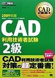 CAD教科書 CAD利用技術者試験2級 2009年版