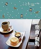 ことりっぷ 奈良・飛鳥 (旅行ガイド) 画像