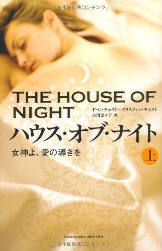 ハウス・オブ・ナイト 女神よ、愛の導きを 上の詳細を見る