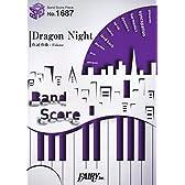 バンドスコアピースBP1687 Dragon Night / SEKAI NO OWARI (Band Score Piece)