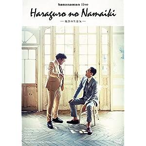 bananaman live 腹黒の生意気 [DVD]