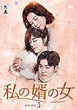 私の婿の女 DVD-BOX5[DVD]