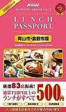 ランチパスポート おかやま(vol.7) 岡山市・倉敷市版