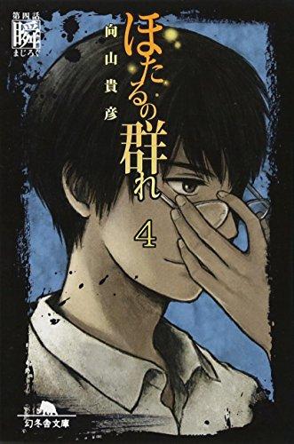 ほたるの群れ 第四話 瞬(まじろぐ) (幻冬舎文庫)