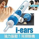 [BIG HIT☆] I-EARSアイイアズ 耳掃除機