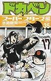 ドカベン スーパースターズ編 35 (少年チャンピオン・コミックス)