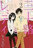三十路とレディ: 2 (comic POOL)