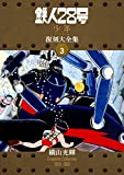 鉄人28号 《少年 オリジナル版》 復刻大全集 ユニット3