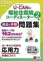 2015年版 U-CANの福祉住環境コーディネーター2級過去&予想問題集 (ユーキャンの資格試験シリーズ)
