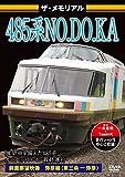 ザ・メモリアル 485系NO.DO.KA [DVD]