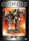 超時空世紀オーガス(5) [DVD]