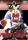 電脳警察サイバーコップ VOL.2【東宝DVD名作セレクション】[DVD]