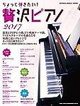 ちょっと弾きたい!贅沢ピアノ 2017 (シンコー・ミュージックMOOK)