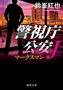 警視庁公安J マークスマン 警視庁公安J (徳間文庫)