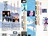 幸福号出帆 [VHS]