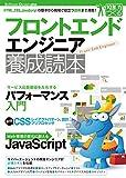 フロントエンドエンジニア養成読本[HTML ,CSS,JavaScriptの基本から現場で役立つ技術まで満載!] Software Design Plus