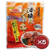 沖縄ソーキ 170g 5袋セット