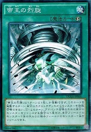 遊戯王OCG 帝王の烈旋 ノーマル DUEA-JP066