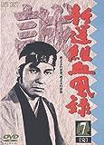 新撰組血風録 VOL.7[DVD]