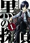 黒の探偵 全7巻 (日丘円)