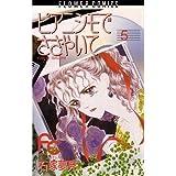 ピアニシモでささやいて (5) (フラワーコミックス)