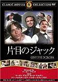 片目のジャック [DVD] FRT-162