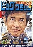 ビッグコミック 2019年 5/25 号 [雑誌]