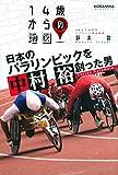 日本のパラリンピックを創った男 中村裕 (14歳からの地図)