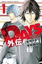 DAYS外伝 第01巻