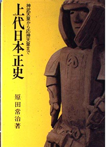 上代日本正史―神武天皇から応神天皇まで