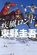 東野圭吾『疾風ロンド』の表紙画像