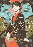 みやこ美人夜話 / 須藤佑実 のシリーズ情報を見る