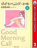 グッドモーニング・コール 2 (りぼんマスコットコミックスDIGITAL)