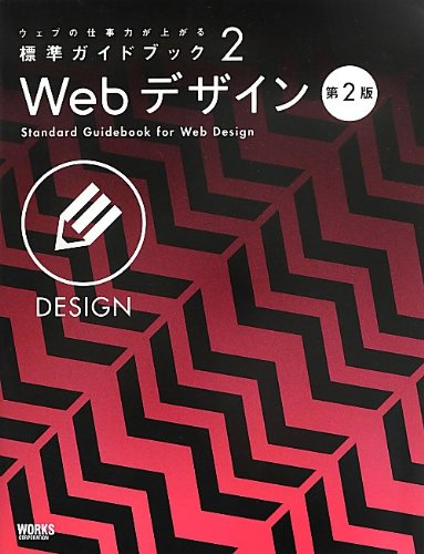 ウェブの仕事力が上がる標準ガイドブック 2 Webデザイン 第2版の詳細を見る