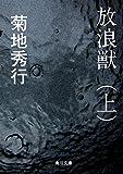 放浪獣(上)<放浪獣> (角川文庫)