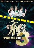メイキング・オブ・ケータイ刑事 THE MOVIE 3 [DVD]