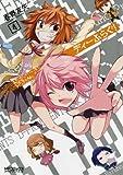 ディーふらぐ!4 (MFコミックス アライブシリーズ)