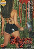 悪魔のえじき2 ヘア無修正版 [DVD]