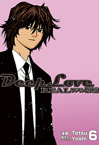 DeepLoveREAL DX版 6巻の詳細を見る