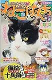 ねこぱんち No.145 12周年号 (にゃんCOMI廉価版コミック)