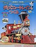 ディズニー・トレインをつくる(65) 2016年 4/13 号 [雑誌]