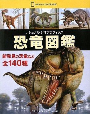 ナショナルジオグラフィック 恐竜図鑑の詳細を見る