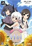 ひまわり -Pebble in the Sky - ポータブル DXパック(「着せかえデコシート」、「混浴お風呂ポスター」、「ひまわりっ娘お風呂CD」、「兄弟愛DVD」同梱) 特典 秘密の予約特典付き