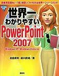 世界一わかりやすいPowerPoint 2007